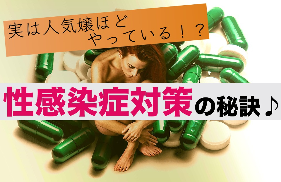 性感染症対策の秘訣♪【実は人気嬢ほどやっている!】