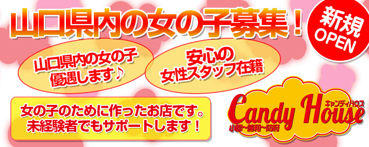 Candy House(キャンディハウス)小郡~善和~防府