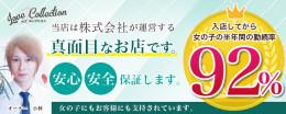 (広島県福山市)Fukuyama Love Collection-ラブコレ-