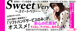 Sweet very ~スイートベリー~