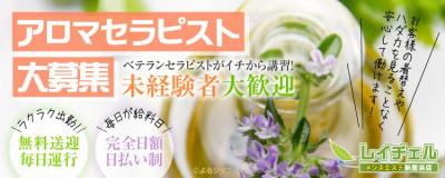 オレンジスパ 新居浜店