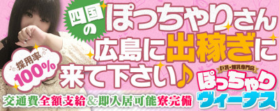 (広島市)★巨乳爆乳専門店★ぽっちゃりヴィーナス