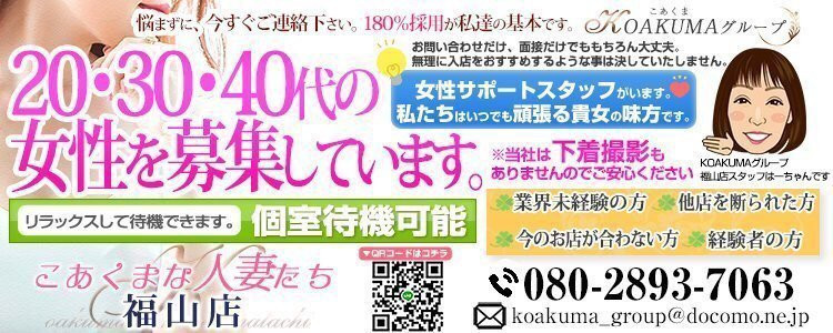 こあくまな人妻たち 福山店  (KOAKUMAグループ)
