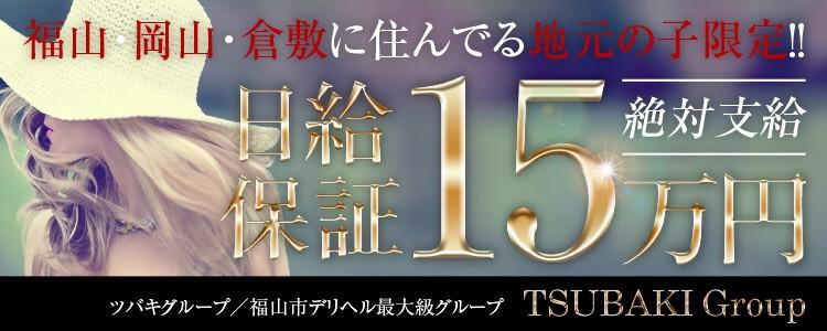 (広島県福山市)TSUBAKI グループ