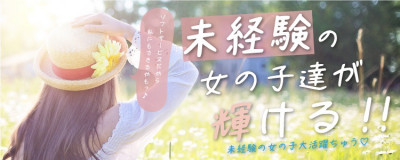 福山デリバリーヘルス Ripple ‐リップル‐