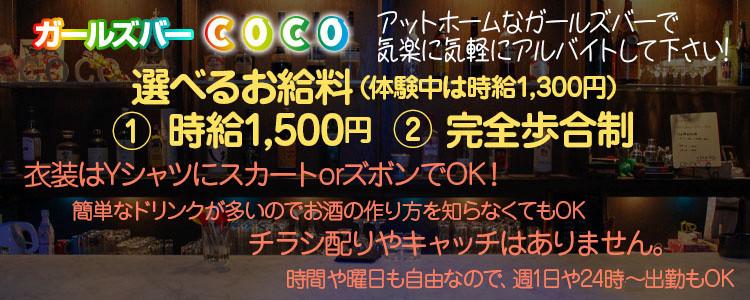 ガールズバーCOCO(ココ)
