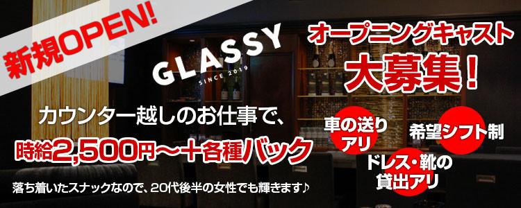 GLASSY ~グラッシー~