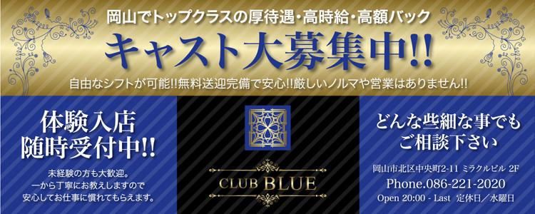 クラブブルー