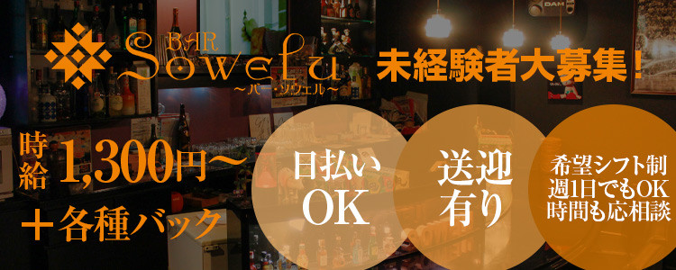 Bar Sowelu ~ソウェル~