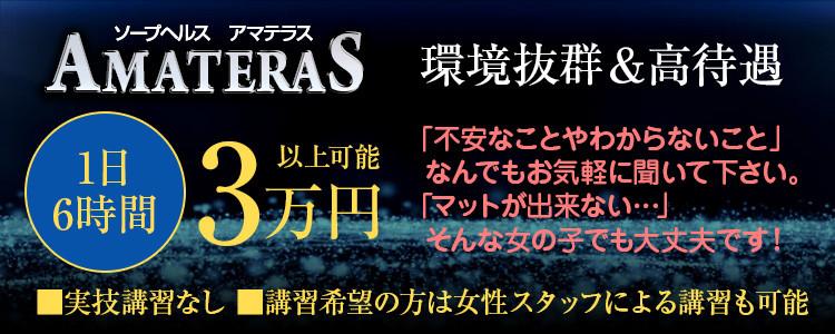 広島ソープヘルス天照ーAMATERASー~アマテラス~