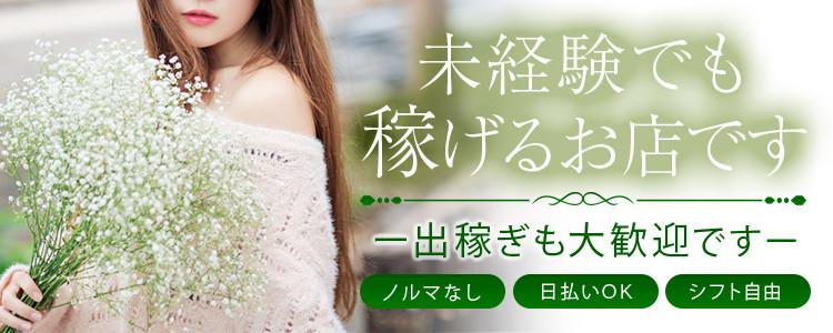 #オナクラなう 高知店【DIVAグループ】