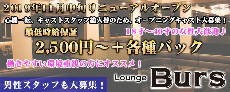 Lounge BURS ~バース~