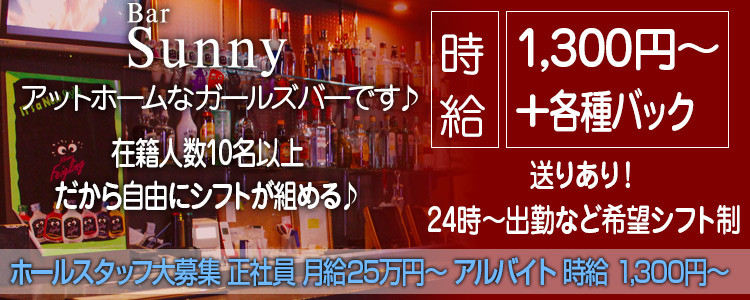 Bar Sunny ~サニー~