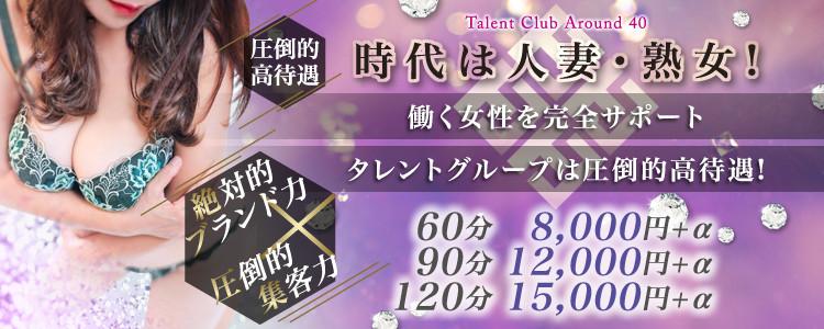 タレント倶楽部Around40