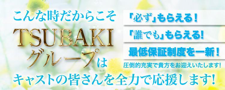 TSUBAKI グループ