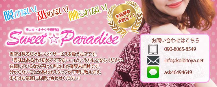 Sweet☆Paradise(スウィートパラダイス)