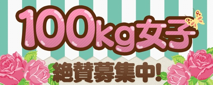 待ち合わせ倶楽部 岩国・徳山店