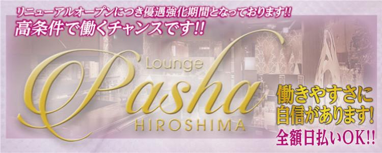 LOUNGE PASHA~パシャ~