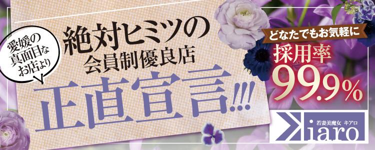 松山 デリバリーヘルス キアロ(アロマエステ・若妻・痴女)