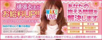 ☆WAKELOVE☆(ウェイクラブ)