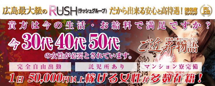 ご近所物語 ~ゴキンジョモノガタリ~(RUSH ラッシュグループ)