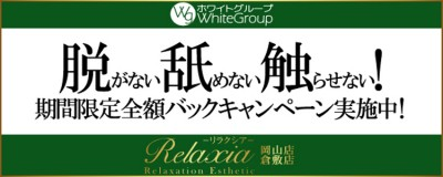 Relaxia ~リラクシア~岡山店