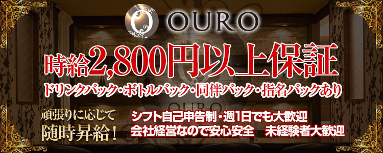 OURO ~オーロ~