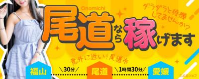 尾道 club fortuna~フォルトゥーナ~