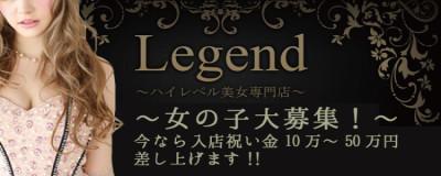 Legend レジェンド~ハイレベル美女専門店~