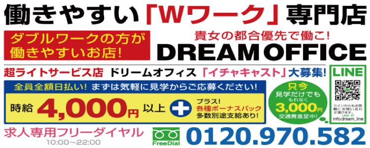 DREAM OFFICE~ドリームオフィス~