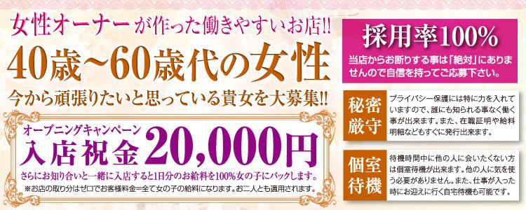 五十路マダム 東広島店(カサブランカグループ)