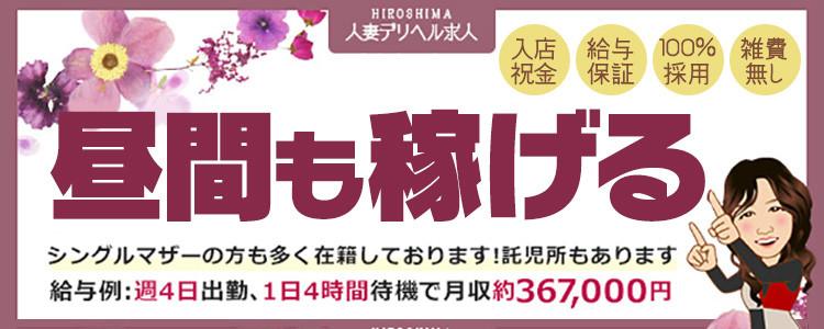 ミセスカサブランカ広島(カサブランカグループ)
