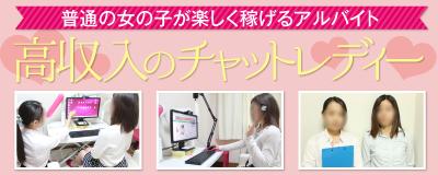 ライブチャットプロダクション Tiara ティアラ 岡山店