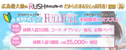 素人専門店FULL FULL~フルフル~(ラッシュグループ)