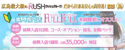 素人専門店FULL FULL~フルフル~(RUSH ラッシュグループ)