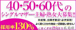こあくまな熟女たち 広島店(KOAKUMAグループ)